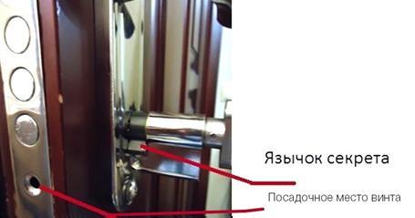 Элементы, фиксирующие цилиндр внутри замка