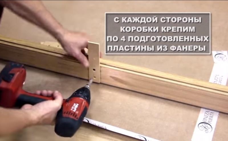 Коробка крепится к стене при помощи саморезов и пластин из фанеры