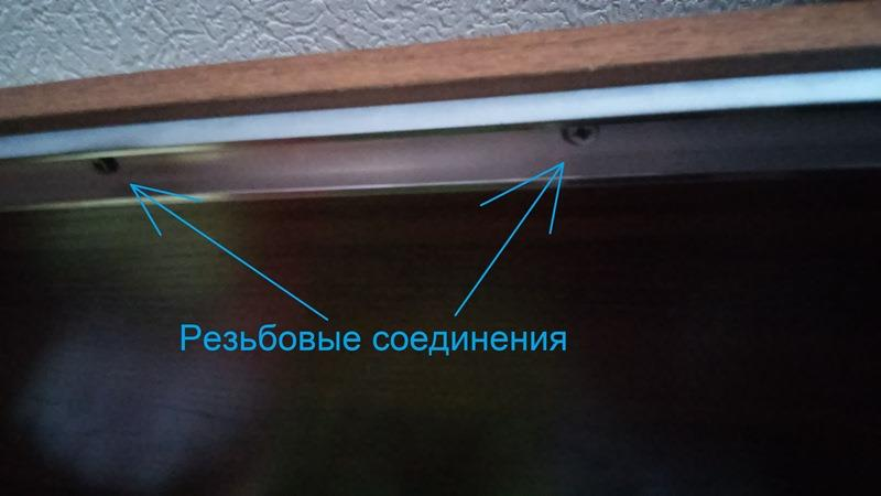Резьбовые соединения фурнитуры раздвижной двери