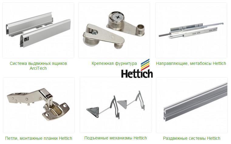 Hettich – фурнитура высокого качества