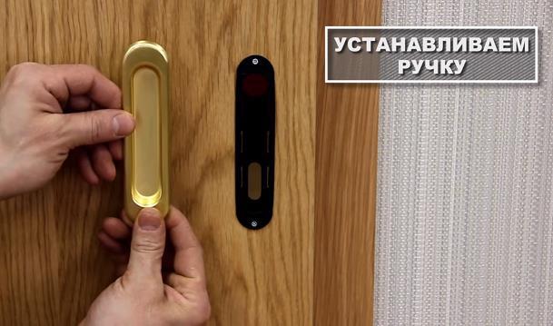 Устанавливаем продолговатые ручки для раздвижной двери