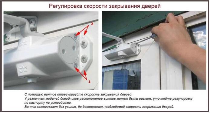 Установка основных рабочих параметров дверного доводчика