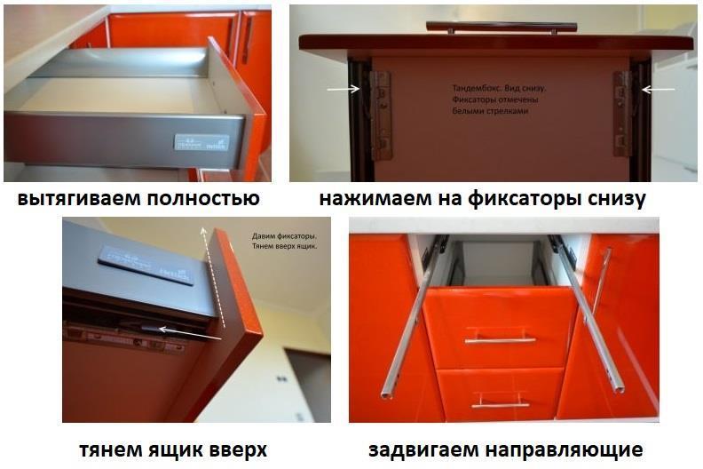 Снятие ящика